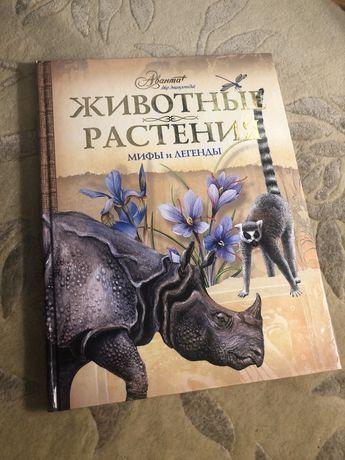 Аванта+ «Животные и растения. Мифы и легенды»