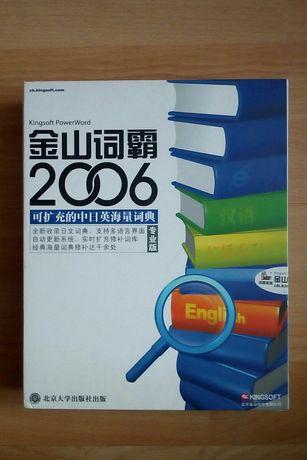 Multimedialny słownik chiński