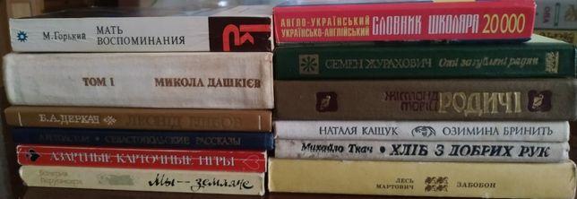 Продам книги своєї бібліотеки