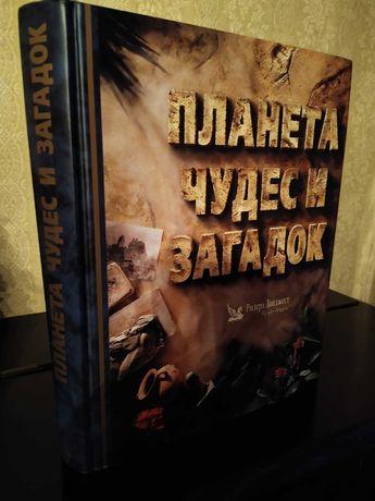 Продам подарочный альбом-книгу ПЛАНЕТА ЧУДЕС И ЗАГАДОК