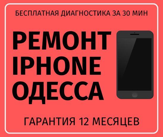Ремонт iPhone Айфон замена стекла X 10 8 7 6 в Одессе Срочно Быстро