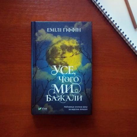 """Книга """"Усе, чого ми бажали"""" Емілі Гіффін"""