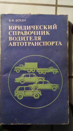 Книга журнал Бохан Юридический справочник водителя автотранспорта