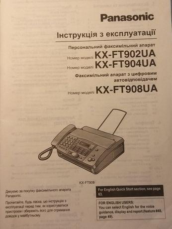 продаю Факс «Panasonik»