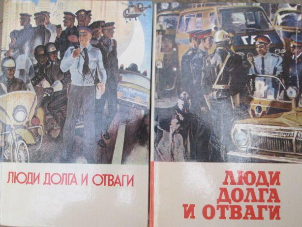 «Люди долга и отваги. Книга 1 и Книга 2»1983г Безуглов,Вайнер,др.