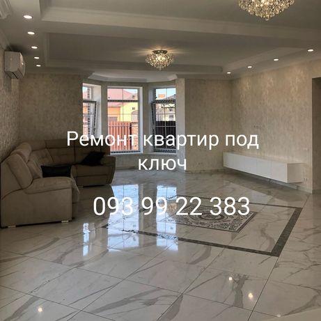 Ремонт квартир, домов, офисов под ключ. Киев и пригород.