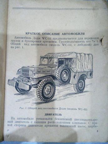 Додж  книга 1946год.