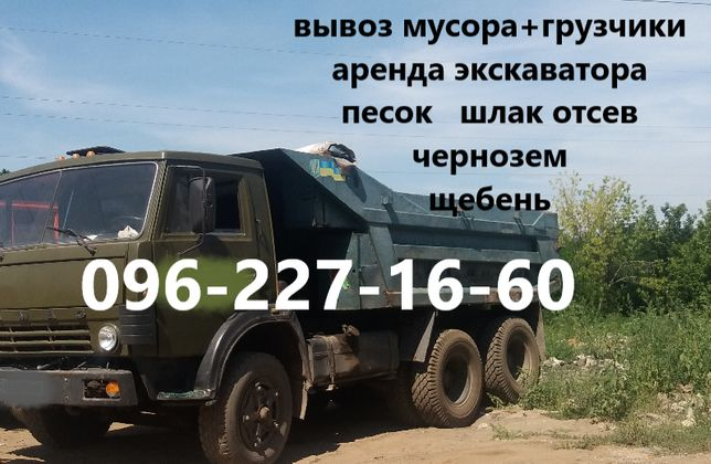 Вывоз  мусора хлама Услуги экскаватора Гидромолот Песок Щебень Шлак