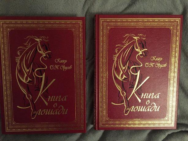 """""""Книга о лошади"""" князь С.Урусов.В 2-х томах"""