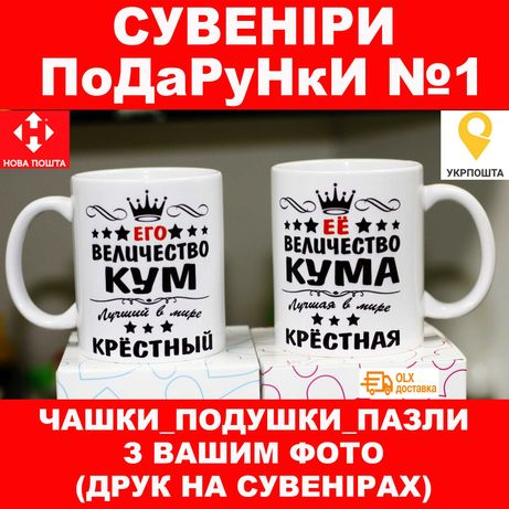 Красивые классные чашки для Кума и Кумы на подарок:)
