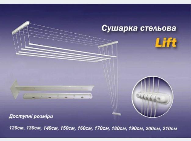 Сушилка для белья потолочная от 1,3 м. до 2,1 м. (металлопластик)