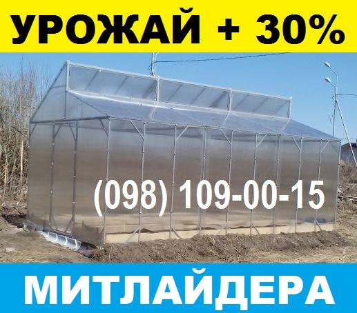 Теплица МИТЛАЙДЕРА SP-05M Киев - УРОЖАЙ+30% поликарбонат 6 мм