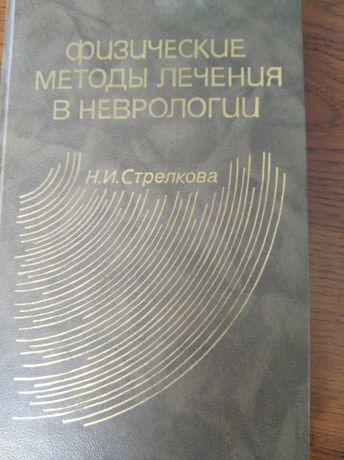 Книга физические методы лечения в неврологии.Н.И.Стрелкова