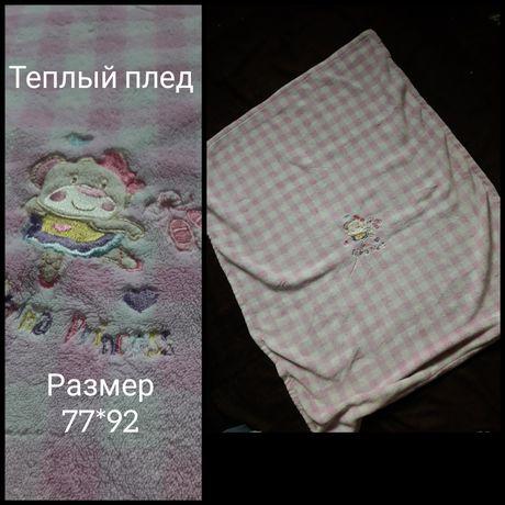 Детское одеяло в коляску кроватку детский плед в коляску
