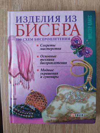 Книга изделия из бисера