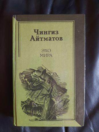 Книга Чингиз Айтматов,Эхо мира.