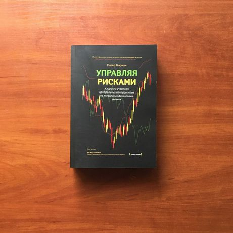 Питер Норман Управляя рисками Книга