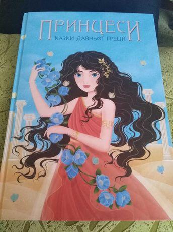 Книга Принцеси : казки Давньої Греції