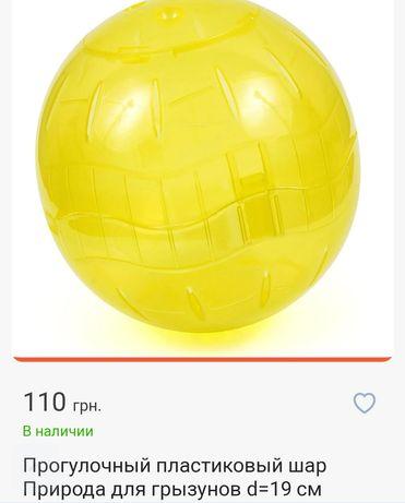 Прогулочный пластиковый шар для грызунов