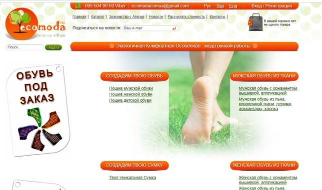 Торговая марка, доменное имя, интернет магазин Ecomoda