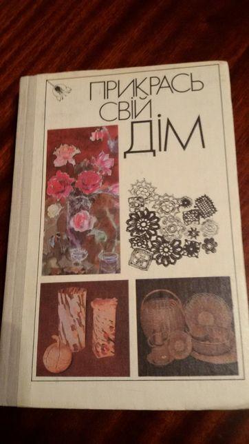 """Книга """"Прикрась свій дім""""Л.П.Гура, Л.Є.Жоголь та ін."""