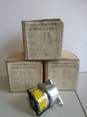 Электродвигатель ДСОР-32-15-2УХЛ 220В/2об/50гц/напр.правое мотор