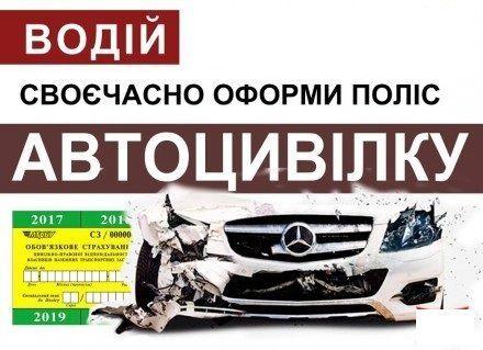 П-во Онлайн автоцивілка найнижчі ціни