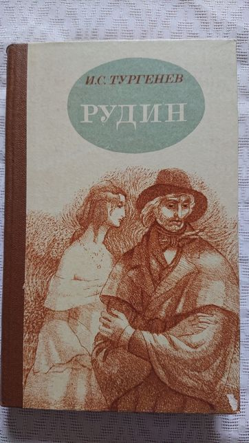 Тургенев Рудин, Дворянское гнездо, Накануне