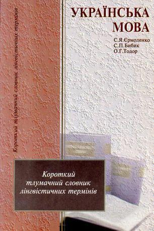 Єрмоленко. Короткий тлумачний словник лінгвістичних термінів. ЗНО ДПА