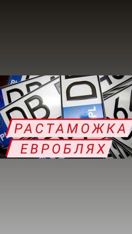 Растаможка ЕВРОБЛЯХ 1000ЕВРО,Купчя,Снятие с учета,Сертификация