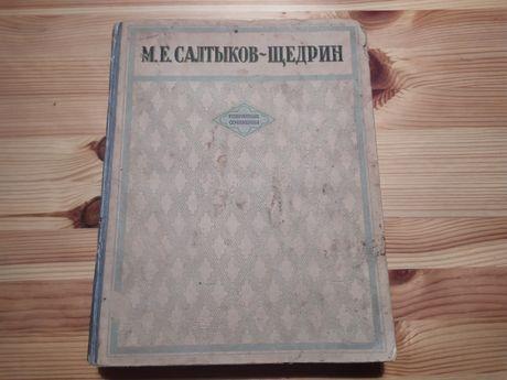 Салтыков Щедрин избранные произведения 1947 г.