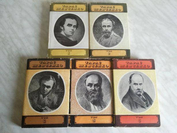 Твори Тараса Шевченка у 5 томах (СРСР, 1971 р.)