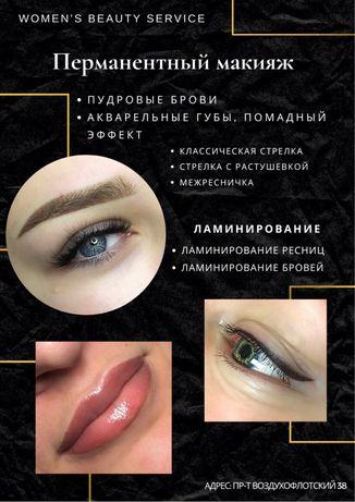 Перманентный макияж, пудровое напыление