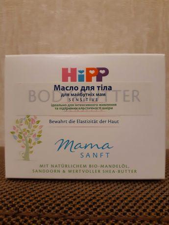 Масло от растяжек Hipp Mamasanft для беременных