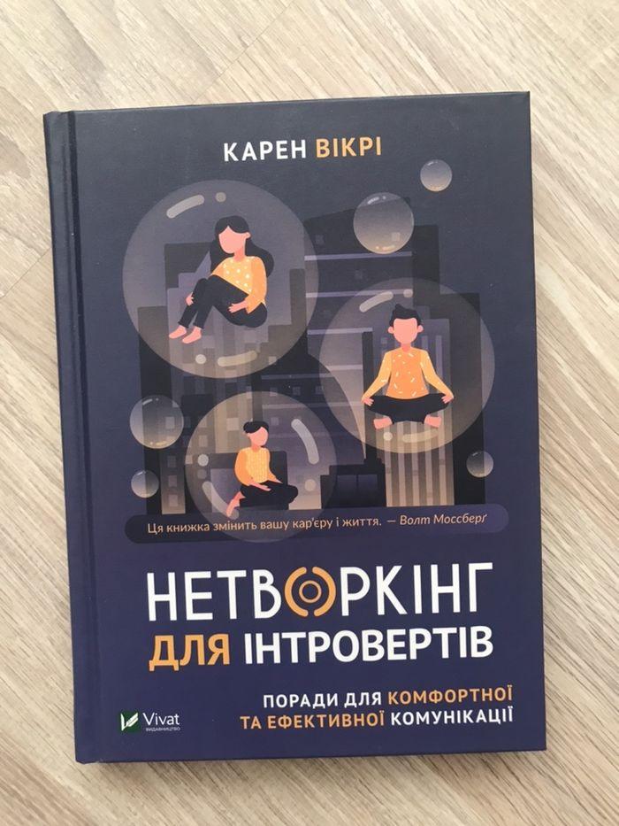 Книга Карен Вікрі «Нетворкінг для інтровертів» Мелитополь - изображение 1