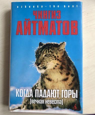 Книга Чингиз Айматов «Когда падают горы»