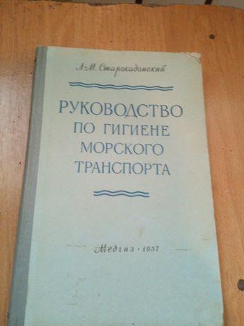 с автографом.руководство по гигиене морского транспорта.старокадомский