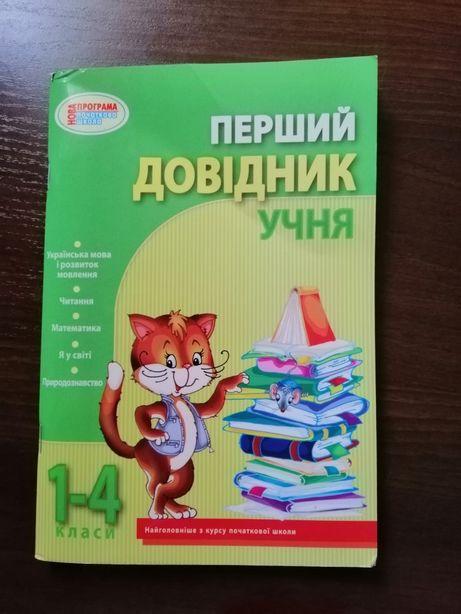 """Первый """"справочник"""" школьника"""