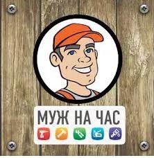 Муж на час, Сантехник, Услуги Электрик, ПЛИТОЧНИК, Сварщик, Маляр