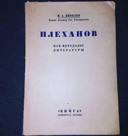 Плеханов как методолог литературы. Яковлев