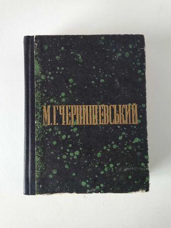 Книга М. Г. Чернишевський