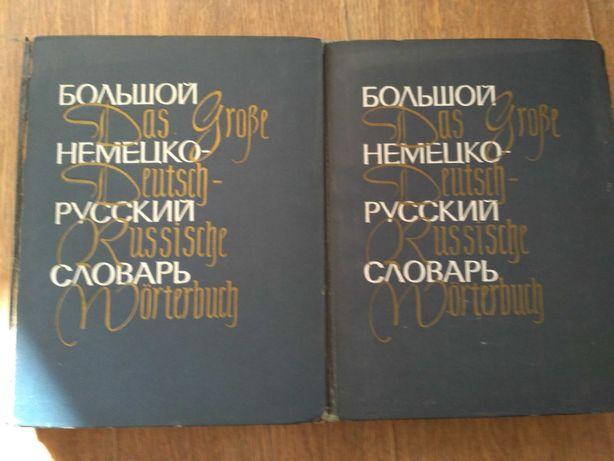 Большой немецко-русский словарь том 1,2