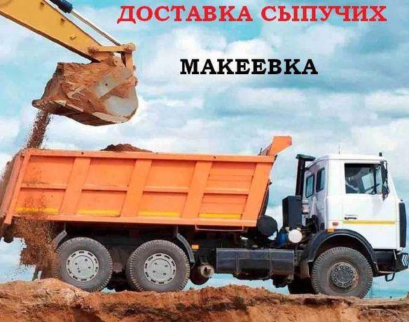 Продажа сыпучих материалов Макеевка. Песок, шлак, щебень, цемент