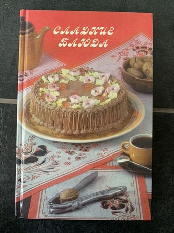 Книга Сладкие блюда