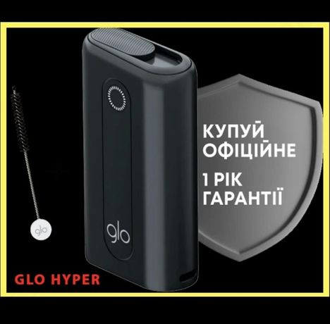 Glo Pro/Hyper!149 грн ! Бросаем курить Iqos