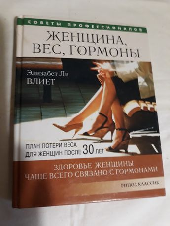 Элизабет Ли Влиэт Женщина, Вес,Гормоны
