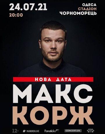 Продам билет на МАКСА КОРЖА ФАН 1