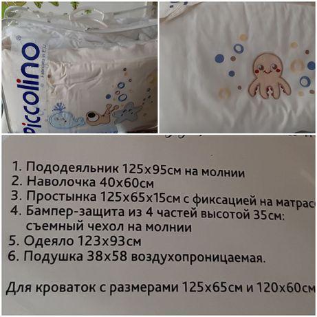 Piccolino набор в детскую кроватку постель одеяло подушка бампер