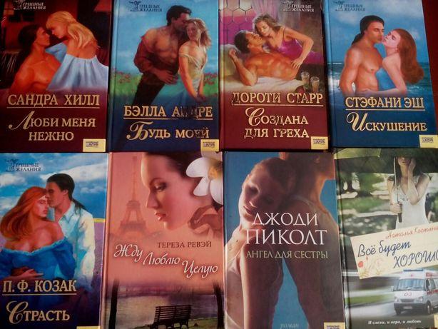 Продам книги!! Цікаві романи.