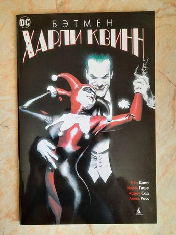 Комиксы бэтмен харли квинн dc comics